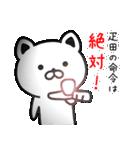 疋田さん専用面白可愛い名前スタンプ(個別スタンプ:01)