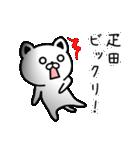 疋田さん専用面白可愛い名前スタンプ(個別スタンプ:06)