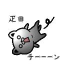疋田さん専用面白可愛い名前スタンプ(個別スタンプ:07)