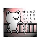 疋田さん専用面白可愛い名前スタンプ(個別スタンプ:10)