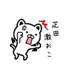 疋田さん専用面白可愛い名前スタンプ(個別スタンプ:11)