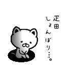 疋田さん専用面白可愛い名前スタンプ(個別スタンプ:12)