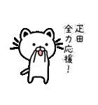 疋田さん専用面白可愛い名前スタンプ(個別スタンプ:14)