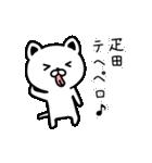 疋田さん専用面白可愛い名前スタンプ(個別スタンプ:15)