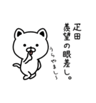 疋田さん専用面白可愛い名前スタンプ(個別スタンプ:16)