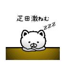 疋田さん専用面白可愛い名前スタンプ(個別スタンプ:17)