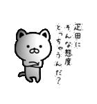 疋田さん専用面白可愛い名前スタンプ(個別スタンプ:18)