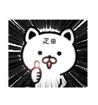 疋田さん専用面白可愛い名前スタンプ(個別スタンプ:19)