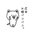 疋田さん専用面白可愛い名前スタンプ(個別スタンプ:20)