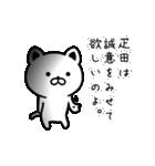 疋田さん専用面白可愛い名前スタンプ(個別スタンプ:21)