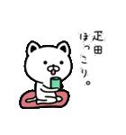 疋田さん専用面白可愛い名前スタンプ(個別スタンプ:22)