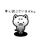 疋田さん専用面白可愛い名前スタンプ(個別スタンプ:23)