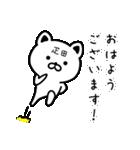 疋田さん専用面白可愛い名前スタンプ(個別スタンプ:24)