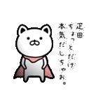 疋田さん専用面白可愛い名前スタンプ(個別スタンプ:25)