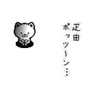 疋田さん専用面白可愛い名前スタンプ(個別スタンプ:26)