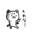 疋田さん専用面白可愛い名前スタンプ(個別スタンプ:27)