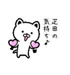 疋田さん専用面白可愛い名前スタンプ(個別スタンプ:28)