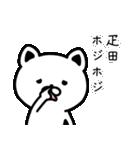 疋田さん専用面白可愛い名前スタンプ(個別スタンプ:29)