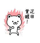 疋田さん専用面白可愛い名前スタンプ(個別スタンプ:30)