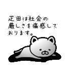 疋田さん専用面白可愛い名前スタンプ(個別スタンプ:31)