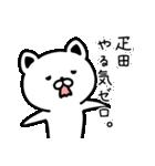 疋田さん専用面白可愛い名前スタンプ(個別スタンプ:32)