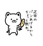 疋田さん専用面白可愛い名前スタンプ(個別スタンプ:34)