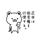 疋田さん専用面白可愛い名前スタンプ(個別スタンプ:35)
