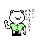 疋田さん専用面白可愛い名前スタンプ(個別スタンプ:36)