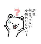 疋田さん専用面白可愛い名前スタンプ(個別スタンプ:37)
