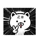 疋田さん専用面白可愛い名前スタンプ(個別スタンプ:38)