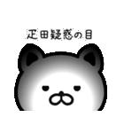 疋田さん専用面白可愛い名前スタンプ(個別スタンプ:39)