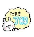【たまき】専用名前ウサギ(個別スタンプ:02)