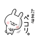 【たまき】専用名前ウサギ(個別スタンプ:04)