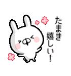 【たまき】専用名前ウサギ(個別スタンプ:05)