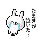 【たまき】専用名前ウサギ(個別スタンプ:06)