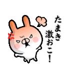 【たまき】専用名前ウサギ(個別スタンプ:07)