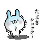 【たまき】専用名前ウサギ(個別スタンプ:08)
