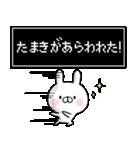 【たまき】専用名前ウサギ(個別スタンプ:09)