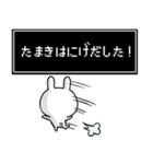 【たまき】専用名前ウサギ(個別スタンプ:11)