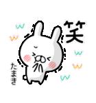 【たまき】専用名前ウサギ(個別スタンプ:13)
