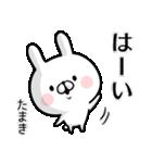 【たまき】専用名前ウサギ(個別スタンプ:15)