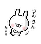 【たまき】専用名前ウサギ(個別スタンプ:16)