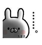 【たまき】専用名前ウサギ(個別スタンプ:17)