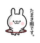 【たまき】専用名前ウサギ(個別スタンプ:20)