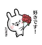 【たまき】専用名前ウサギ(個別スタンプ:26)