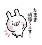 【たまき】専用名前ウサギ(個別スタンプ:35)