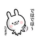 【たまき】専用名前ウサギ(個別スタンプ:38)