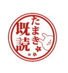 【たまき】専用名前ウサギ(個別スタンプ:40)