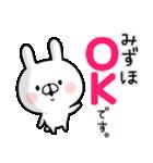 【みずほ】専用名前ウサギ(個別スタンプ:01)