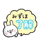 【みずほ】専用名前ウサギ(個別スタンプ:02)